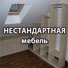Нестандартная мебель в Ступино